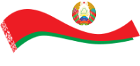 National legal portal of the Republic of Belarus